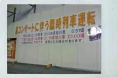 岡 梨紗子 公式ブログ/えむすてさん 画像2