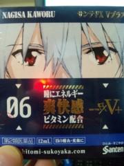 Taiyou(Lyrical Piece) プライベート画像 13.04.09 カヲル君