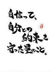 藤井悠矢 公式ブログ/お疲れ三太郎 画像3