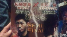藤井悠矢 公式ブログ/闘拳の男達 画像2