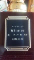 藤井悠矢 公式ブログ/8.26【Krush】今夜放送 画像1