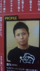 藤井悠矢 公式ブログ/王様の道 画像2