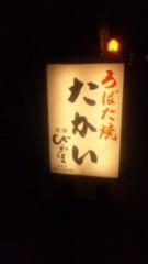 藤井悠矢 公式ブログ/昨日の敵は明日の友 画像1