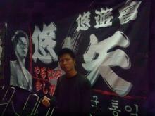 藤井悠矢 公式ブログ/悪魔の様に繊細に 天使の様に大胆に  画像3