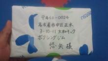 藤井悠矢 公式ブログ/ネガティブ太郎 画像1
