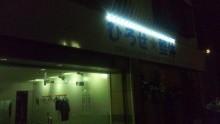 藤井悠矢 公式ブログ/【酒】との付き合い 画像1