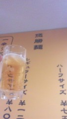 藤井悠矢 公式ブログ/悠勝麺 画像3