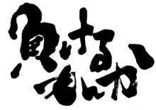 藤井悠矢 公式ブログ/正念場 画像2