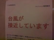 藤井悠矢 公式ブログ/大雨洪水防風呑みすぎ注意報 画像2
