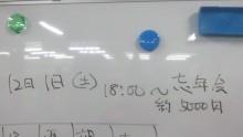 藤井悠矢 公式ブログ/12.1(土)大和ジム忘年会 画像1