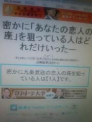 九条武政(己龍) 公式ブログ/キリがない。 画像1