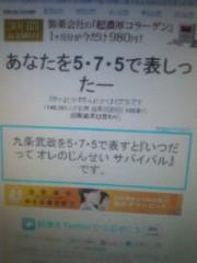 九条武政(己龍) 公式ブログ/あっはっは。 画像1