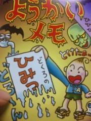 朝丘マミ 公式ブログ/2010-10-27 22:25:54 画像1