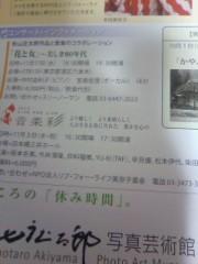 朝丘マミ 公式ブログ/2010-11-21 00:43:47 画像1