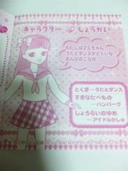 朝丘マミ 公式ブログ/マミちゃん(笑) 画像2