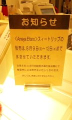 朝丘マミ 公式ブログ/2010-08-08 21:58:16 画像2