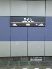 朝丘マミ 公式ブログ/福沢諭吉さん 画像3