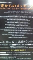 本田有花 公式ブログ/お知らせ☆ 画像1