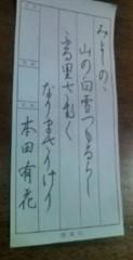 本田有花 公式ブログ/お習字教室☆ 画像1