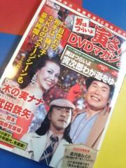 坂本ちゃん 公式ブログ/寅さん 画像1