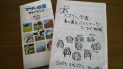 小田美夢 公式ブログ/楽しかった春の遠足バスツアー♪ 画像1