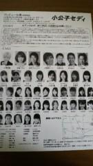 小田美夢 公式ブログ/小公子セディのチラシができました!! 画像1
