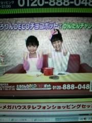 小田美夢 公式ブログ/CMのお知らせ☆ 画像1