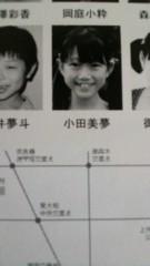 小田美夢 公式ブログ/小公子セディのチラシができました!! 画像2