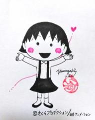 山咲トオル 公式ブログ/昨夜の『ちびまる子ちゃん』オンタイムで、観ました。 画像1