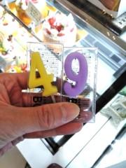 山咲トオル 公式ブログ/あだす、23日で「49歳」になりました。 画像1