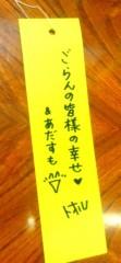 山咲トオル 公式ブログ/7月7日は(*´∇`*)七夕ね。 画像2