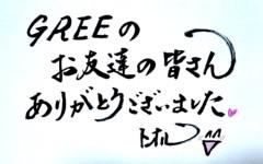 山咲トオル 公式ブログ/m(_ _)m「12月生まれ」のお友達の皆さんへ。 画像2