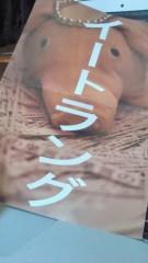 蝦名 恵 公式ブログ/イートラング 画像1