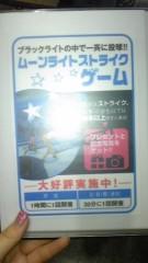 角田奈穂 公式ブログ/球ころがしw 画像1