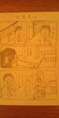 GO(オテンキ) 公式ブログ/漫画 画像1