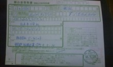 黒崎眞弥(己龍) 公式ブログ/五月十九日 木曜日−単独巡業『夢幻鳳影』収益と寄付の御報告− 画像1