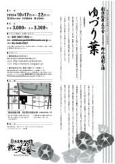 濱地恵 公式ブログ/『いよいよ千秋楽@はまち』 画像3