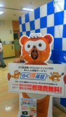 濱地恵 公式ブログ/『がすてん@はまち』 画像1