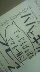 濱地恵 公式ブログ/『うさぽんズ@はまち』 画像2