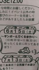 濱地恵 公式ブログ/『〜探して三千里@はまち』 画像2