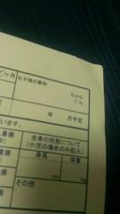濱地恵 公式ブログ/『歯@はまち』 画像2