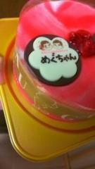 濱地恵 公式ブログ/『歳の日@はまち』 画像2