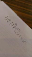 濱地恵 公式ブログ/『うさぽんズ@はまち』 画像3