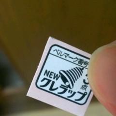 濱地恵 公式ブログ/『収穫@はまち』 画像2