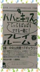 濱地恵 公式ブログ/『ぜひぜひ!(〃∇〃)@はまち』 画像2