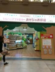 濱地恵 公式ブログ/シルバニアカフェ(*゚∀゚人゚∀゚*)♪ 画像1