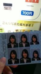 濱地恵 公式ブログ/『証明写真!パチリ@はまち』 画像1