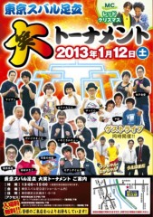 コジちゃん(ムシャムシャ) 公式ブログ/東京スバルお笑いトーナメント〜♬ 画像1