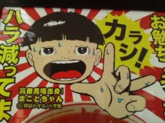 コジちゃん(ムシャムシャ) 公式ブログ/まことちゃんみっけ☆ 画像1