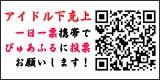 小板橋優姫 公式ブログ/☆ゆぴ*アイドル下剋上☆ 画像2